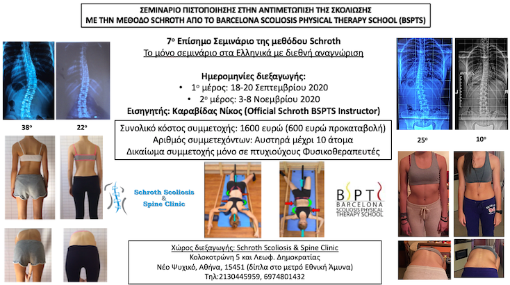 7th schroth bspts course greece 2020